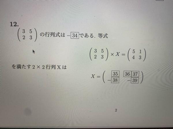 行列式について この問題が本当に分からないです。 教えて欲しいです!よろしくお願い致します!!