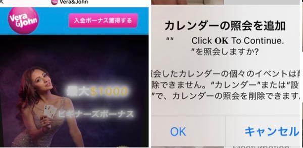iphoneでアダルトサイトの再生ボタンを押したら、勝手に写真のようなアダルトサイトに飛んでしまいました。また、アダルトサイトを開いて再生しようとした直後とサイトを閉じた直後に写真のようなポップ...