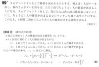 確率漸化式 この問題ではなぜk回目(1<k<n)で勝者が2人に絞られることは考えなくていいのですか?