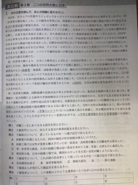 高校日本史 100コイン どうしてもわかりません。回答がないのでできれば全部解いて欲しいです。