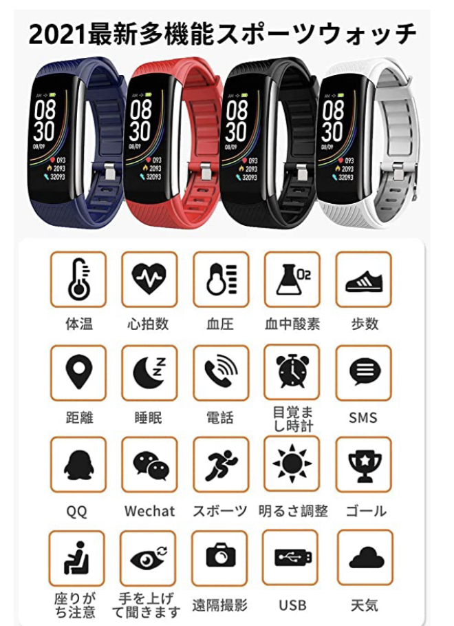 スマートウォッチのアプリを知りたいです。 体温、血圧、血中酸素、アラーム、歩数、カロリー、通知、睡眠など色々と入っていますが、教えてもらったアプリは外国版で、ログインが必要とかでめんどくさくてと...