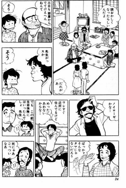 本宮ひろ志先生のファンです。 昔の作品「やぶれかぶれ」で、本宮先生が立候補を決めた時、自宅に集まっていたメンバーは、誰なのでしょう? 金井たつお先生、宮下あきら先生、前川K三先生、高橋よしひろ先...