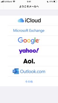 SoftBank  少し前、i.Softbank.jpアドレスからiCloud.comを使う機会があり、メール受信をiCloudメールにしていました。 そして今日元に戻そうと、設定からiCloudのメールをオフにし、見てみると画像添付のようなものが出てきました。  そしてその他をおし、本名フルネーム、僕のSoftBankのメールアドレス、パスワードを打ち込む欄があり打ったのですが、誤...