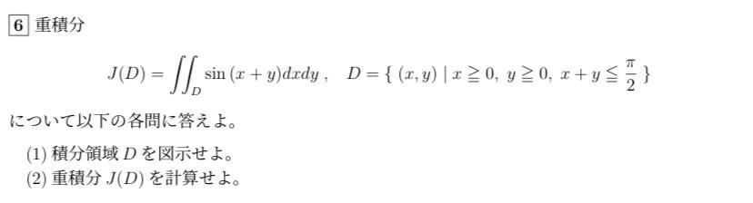 こちらの問題の解法と答え教えていただきたいです。 よろしくお願いいたします。