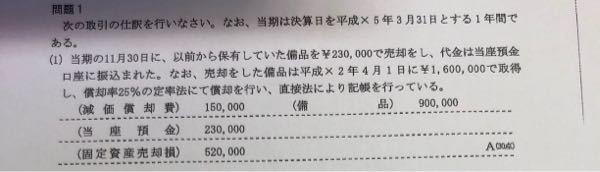 日商簿記検定2級の減価償却の問題です。なぜ減価償却費が150,000になるのかが分かりません( .. )回答よろしくお願いします。