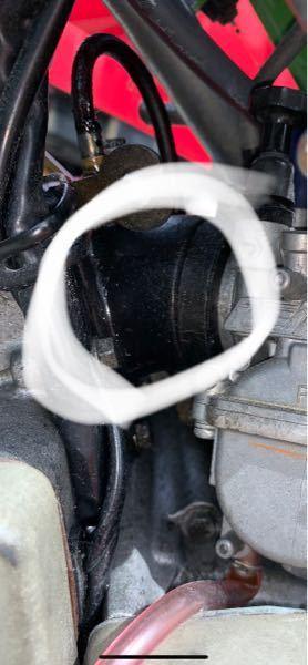 バイク詳しい方に質問です。 このパーツなんて名前のパーツですか??キャブとエンジンを繋いでるところです。 2ストだからか劣化でここからオイル漏れしてるんですが名前がわかりません、、、マニホールド...