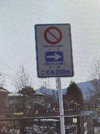 道路標識について、これは200m先が通行止めということですか?それともここから先は入ってはだめなんですか? どういう意味があるか分かりません。