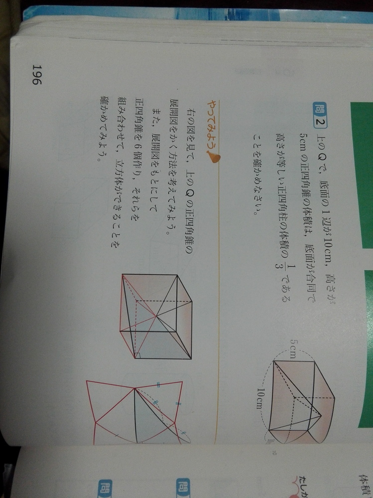 こんばんは。至急お願いします。中1立体の体積と表面積の問題です。 下の写真の問2,やってみようの問題教えてください。 誰か教えてください。お願いします。
