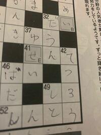 クロスワードパズルの答えがハッキリしないので教えて下さい。 42の縦 人気リアクション芸人の出川◯◯◯◯ 49の横 黒と対照的な色 52の横 滅却すれば火もまた涼し  49の縦 お金の使い道 で49の縦が「しと」になるんですけど「しと」で合っていますか?
