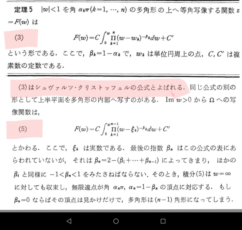 クリストフェルの公式、複素関数論 Ahlforsを読んでおります。 その中で、❘w❘<1を多角形へ等角写像する関数z=F(w)を与えるクリストフェルの公式(3)が与えられています。(画像) この...
