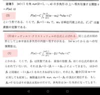 クリストフェルの公式、複素関数論 Ahlforsを読んでおります。 その中で、❘w❘<1を多角形へ等角写像する関数z=F(w)を与えるクリストフェルの公式(3)が与えられています。(画像) この公式の証明は載っていて理解したのですが、 今度は上半平面(Imw>0)を多角形の内部(Ω)へ等角写像する関数は(5)であると書かれているのですが(画像)、これは(3)から導出できるものなのでしょうか?...