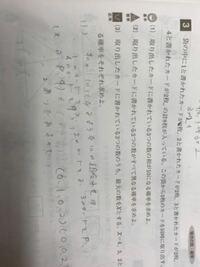 ◯数学 P 3 7⑴ ( 2 C 2✖️ 2 C 1✖️ 2)/ 8 C 3 という式があったのですがそれぞれの数字は何を表していますか?