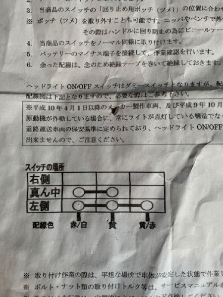 スロットル交換に伴い、薄型のスイッチキットを購入してつけたのですが、ライトの配線がよくわからず困ってます。 車両はゼファーχ 97なんですがフレーム以外は07に載せ換えていてライトのスイッチが元...