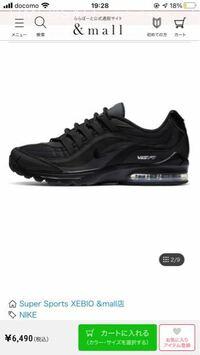 エアマックスvg-rについて。ABCマートの廉価版といわれているエアマックスvg-rでも、普通の靴と比べて身長を盛ることはできますか?盛れるのならば何センチくらい盛れますか?