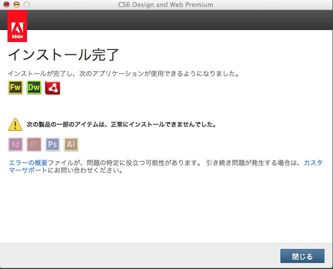 Adobe Creative Suite 6(CS6)がインストールできなくて困っております。。 インストール完了時に『次の製品の一部のアイテムは、正常にインストールできませんでした。(添付参照...
