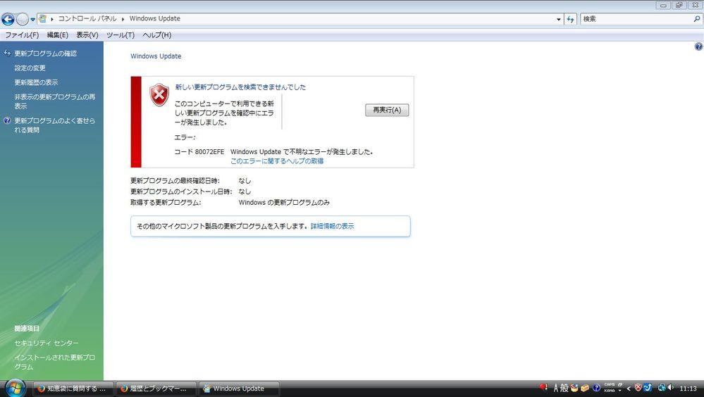 助けてください。 WindowsVistaのPCがあってクリーンインストールしました。 ですがなぜかWindowsUpdateが出来なくてコンポーネントのリセットWindowsUpdateエージェントも手動で更新しSP2にも手動で更新IE8にもしましたがこのようになります。 ちなみにオンラインヘルプを使うことが出来ませんでした エラーコードは80072EFEです。