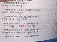 酸化剤還元剤 (7)の反応式の右辺にSが含まれる化合物が2種類ありますが、どっちの酸化数と比べればいいのか分かりません。 見分け方、考え方を教えてください。