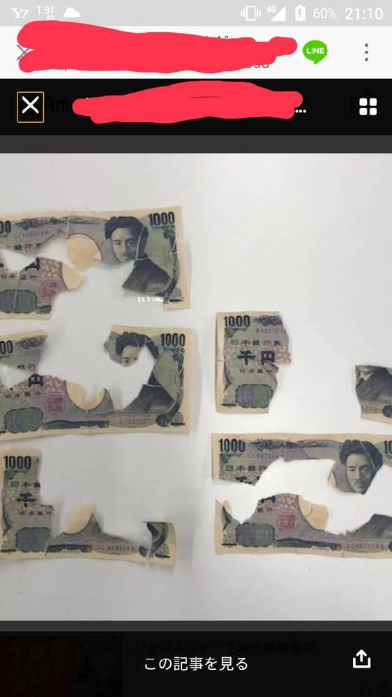 写真の紙幣は パチンコ店のゴミ箱に捨てられていた 千円札だそうです(スタッフブログ) なぜこのようなことをするのでしょう? 5000円あれば1パチでも5スロでも もうひと勝負できるとおもいます...