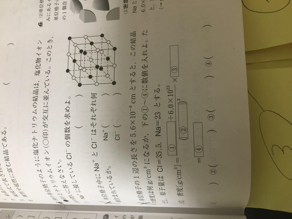 2番の解き方をわかりやすく教えてください!あと、3番の式で何故、原子の個数は分かっていないのにアボガドロ定数で割るのですか?