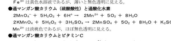 この酸化還元反応式で最後に2K+、SO4+が足されたのは何故ですか??
