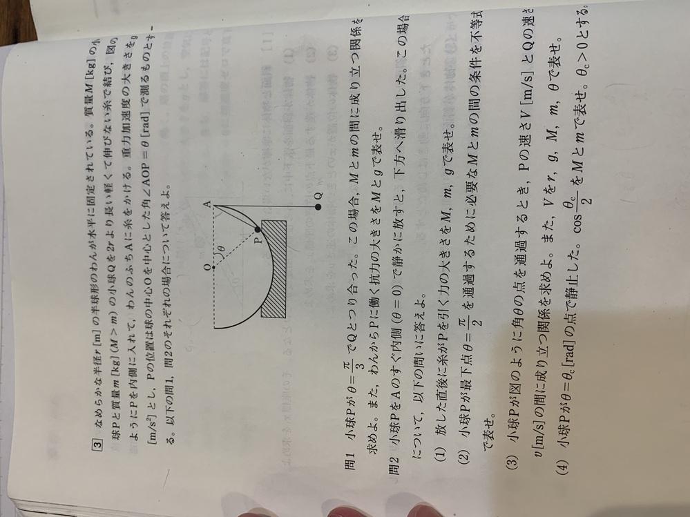 この問題の問い2の(4)が分からないです。 わかる方ぜひ教えてください。 急いでます。