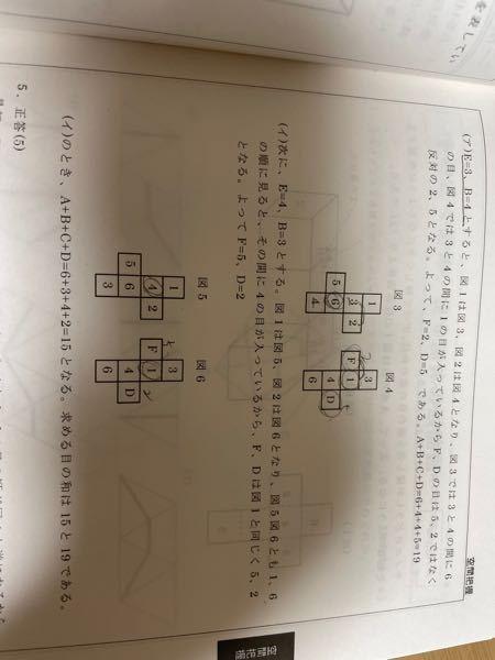 大至急!! 公務員試験のサイコロの展開図の問題で、解説を見て、なぜ2と5がこの場合に入れ替わるのかが分かりません。教えてください。
