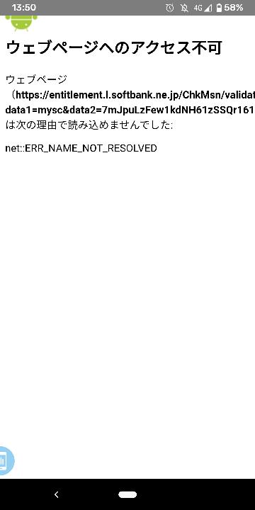 My SoftBankにログインして契約内容を確認しようと思ったら、wi-fiを切って進むところで以下のような表示になってすすめることができません。 ネットに書いてあった解消法も一通り試してみた...