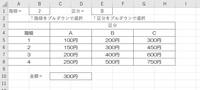 エクセル関数についてご教示ください。 図のように階級をB1にプルダウンで選択し、区分をE1にプルダウンで選択するとC10に抽出される関数を教えていただけませんでしょうか?