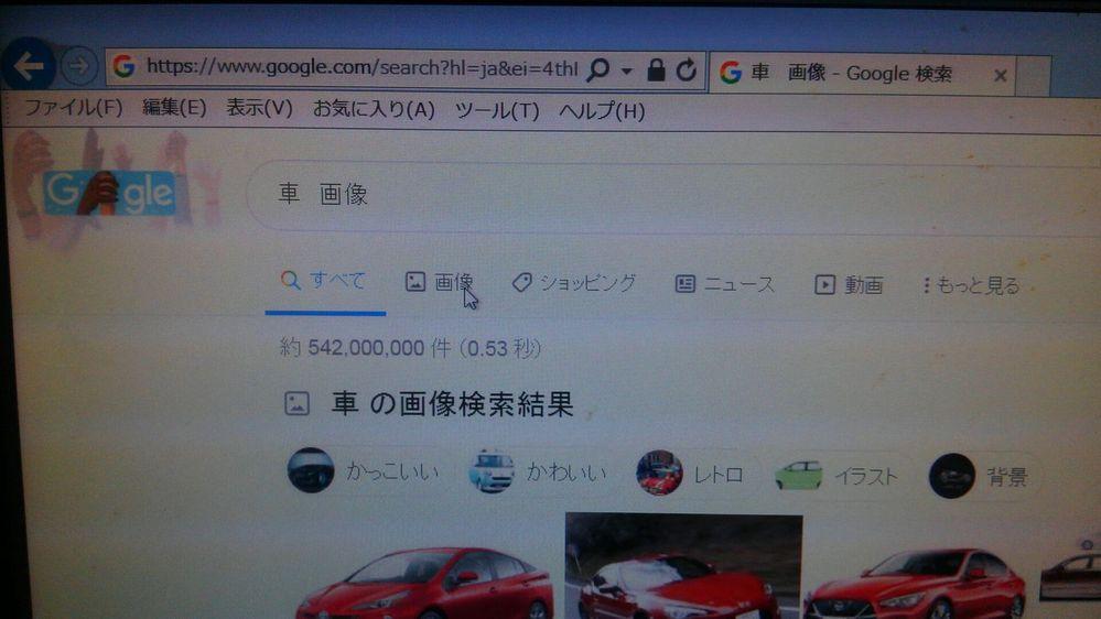 グーグル検索の不調について グーグルトップで検索すると 画像のようにショッピング、地図、ニュース、画像など上側に表示されるのですが クリックできないようになりました。 リアルワンプレーヤーをイン...
