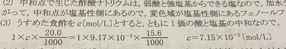 化学の計算問題で なぜこの式からこの答えになるか分かりません…。 どなたかお助け下さい!
