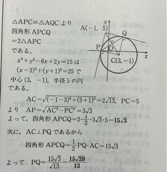 高校数学の問題なのですがどうしてACとPQは垂直だと分かるのでしょうか、教えてください。よろしくお願いします。