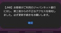 怪しいURLを間違えて押してしまい慌てて戻したのですがこの画面が定期的に出てくるようになってしまって、 でも確認ボタンを押してもこのサイトにアクセスできませんと表示されてしまいます。もちろん、再起動や電源を落としたり、ソフトウェアの更新も行ったのですが、まだこの画面が定期的に出ます。どうしたら良いのでしょうか、教えていただけると嬉しいです。