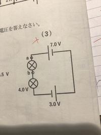 中学2年の理科の電圧の問題の解き方を説明お願いします   a、b間の電圧を教えて下さい。。  よろしくお願いします。。