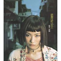 椎名林檎で好きな曲はありますか? (^。^)♪