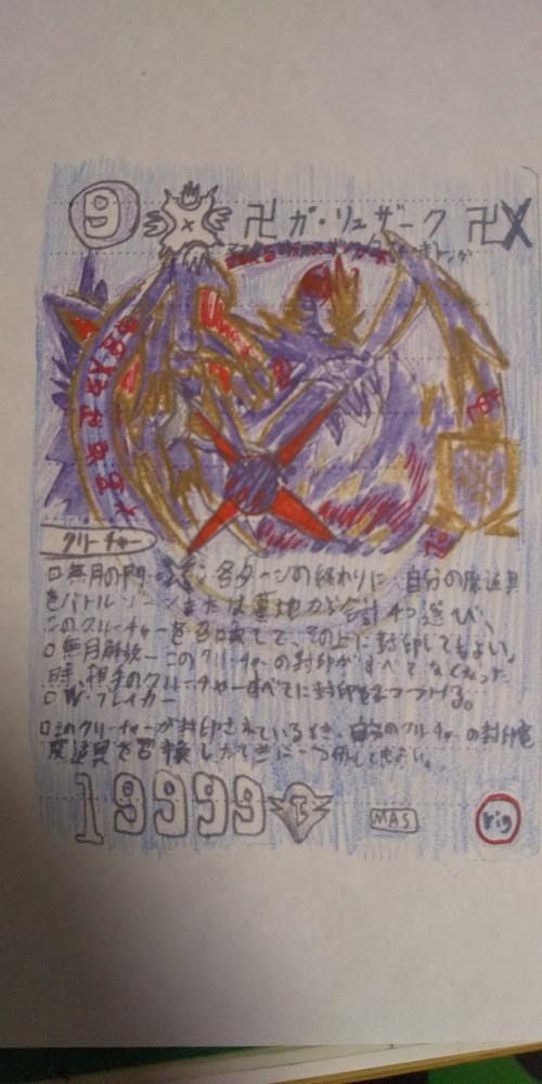 デュエマのオリカ作ったんで評価お願いします 闇 マスター・ドルスザク/マフィギャング コスト9 名前:X卍(読まない)ガ・リュザーク卍X クリーチャー パワー19999 □無月の門X:各ターンの終わりに自分の魔道具をバトルゾーンまたは墓地から選び、このクリーチャーを召喚してその上に封印してもよい。 □無月解放:このクリーチャーの封印がすべてなくなった時、相手のクリーチャーすべてに封印を2つつける。 □W・ブレイカー □このクリーチャーが封印されているとき、自分のクリーチャーの封印を魔道具を召喚したときに1つ外してもよい。 画像は模写に適当に色塗ったやつです