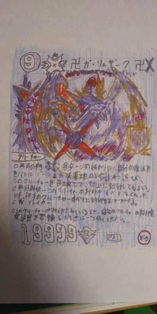 デュエマのオリカ作ったんで評価お願いします 闇 マスター・ドルスザク/マフィギャング コスト9 名前:X卍(読まない)ガ・リュザーク卍X クリーチャー パワー19999 □無月の門X:各ターンの終わりに自分の魔道具をバトルゾーンまたは墓地から選び、このクリーチャーを召喚してその上に封印してもよい。 □無月解放:このクリーチャーの封印がすべてなくなった時、相手のクリーチャーすべてに封印を2つつ...