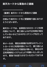 これは、楽天の詐欺メールですよね…? 本物みたいで戸惑いましたが、同じメールが届いた方いますか? info@mail.rakuten-card.co.jp から届きました。  文章の続きはこれです↓  カードのご利用内容について...