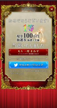 DMMドリームルーレットで1等の100万円が当選したんですがどのように受け取ればいいのでしょうか。
