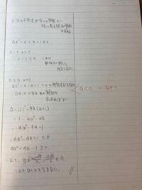 二次不等式に関して質問です。 解答を見たところ赤字の部分が書かれていたのですが、なぜこの指定が必要なのかわかりません。 教えてください