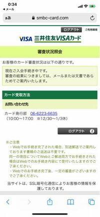三井住友VISAカードの申込について 下記の画像のような状態だと、まだ審査を通過したか、落ちたかどうかは分からないでしょうか?