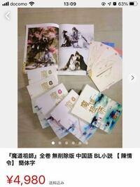 魔道祖師の原作小説について。 1⃣この写真は簡体字版なのですが、台湾の繁体字版と内容は一緒でしょうか? 2️⃣この写真の小説は、海賊版と言われるものでしょうか? 3️⃣この写真の小説にはR18はないのでしょうか? 4⃣魔道祖師原作小説(R18付き)を読むなら台湾版の方がいいのでしょうか? 質問が多くてすみません。回答待ってます。お願いします。