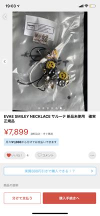 サルーテのネックレスを買おうと思っているのですがこれって本物ですか?また、安く買いたいのですが正規品を売ってるサイト教えてください