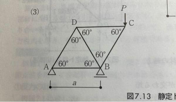 【静定トラスについて】 建築構造力学の問題です。写真の静定トラスの問題なのですが、部材ABの軸力はどのようになりますか? 計算したところ-P/2√3となったのですが、解答には-2P/√3と書かれています。どちらが正しいのでしょうか?? 御回答お願い致します。