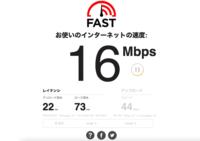インターネット光回線は株式会社東名のオフィス光を使っています。 最近やけにネットスピードが遅いと思い、速度を調べてみましたら16MBPSでした。これは実際のところスピード的には標準な感じでしょうか?