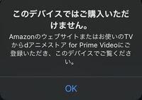 Amazonプライムビデオでアニメを見たいです。 プライム会員には登録済みです。 画像の物が表示されて視聴できません。 ウェブサイトからもログインしてみたのですがアプリに飛ばされて結局この画面が表示されます。 約束のネバーランドは見れて進撃の巨人やドラえもん等は視聴できません。 どんなに方法を調べてもこの画面が表示される為困ってます。