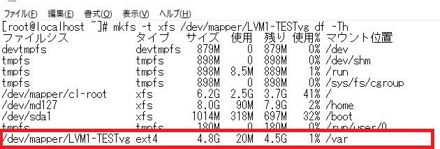 添付画像最下部のLVMのファイルシステムを「xfs」でマウントしたく mount -t xfs ~ mount.xfs ~ などのコマンドを実行しましたが出来ませんでした。 しかし、mount ~ を