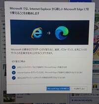Windows10に買い替えました。 インターネットエクスプローラ(Yahoo)にしたら、Microsoft Edgeに・・・って出てきます。 これって実際の所どうなんでしょう? あまり詳しくないので、説明がてらアドバイスして頂けたらありがたいです。