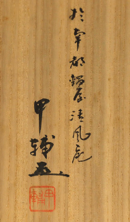漢字に強い方 文字を読んでください。 お願いいたします