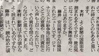 藤井聡太二冠のこの発言は本当ですか? 藤井聡太と木村草太の対談記事が朝日新聞にあって、その中で最近気になる国際面という質問に安田純平の帰国ニュースを藤井二冠が言及してます。  ググると少ないですが、画像もあります。 この記事は本当ですか?  Abemaでのコメ欄ら本当と言う人と嘘という人がいます。 また、この記事はTwitterで上げてる人がいるのですが、嘘派の人も同じ日付の新聞...