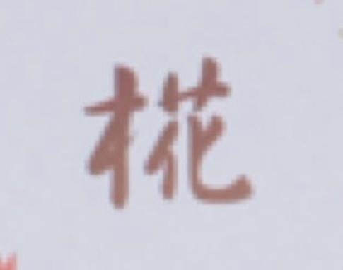 こちらの漢字のフォントの名称を教えいただけないでしょうか。 もしくは似ているフォントを教えて頂きたいです。 よろしくお願いします。